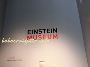 ベルン アインシュタイン博物館1
