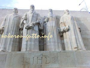 ジュネーブ 宗教革命記念碑1