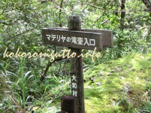 奄美大島 マテリアの滝2