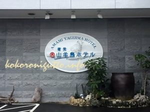 奄美大島 山羊島ホテル1