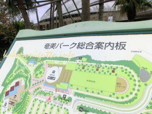 奄美大島 奄美パーク1