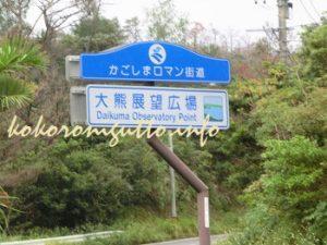 奄美大島 大熊展望台1