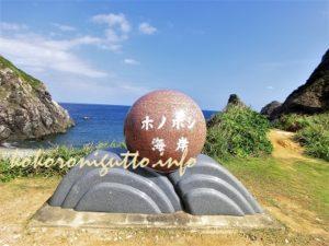 奄美大島 ホノホシ海岸3
