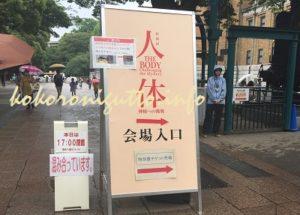 上野 国立科学博物館 人体展1