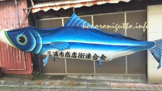 三崎銀座商店街2