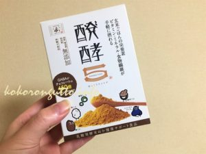 旅行先 便秘 サプリ 醗酵51