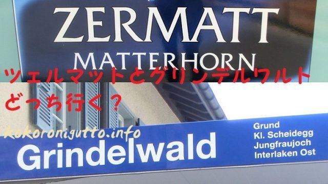 ツェルマット グリンデルワルト どっち