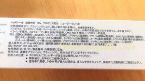 レッドシール プロポリス 歯磨き粉3