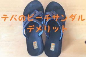 旅行中に歩きやすいビーチサンダル6