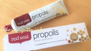 レッドシール プロポリス 歯磨き粉1