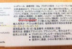 レッドシール プロポリス 研磨剤2