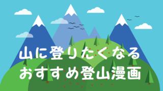 登山漫画 おすすめ