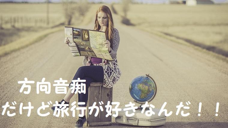 旅行 方向音痴