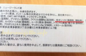 レッドシール プロポリス 研磨剤1