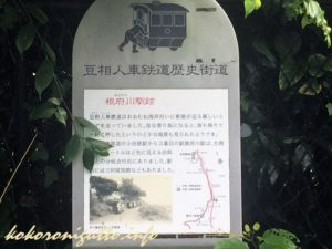 根府川駅から江之浦測候所まで徒歩5
