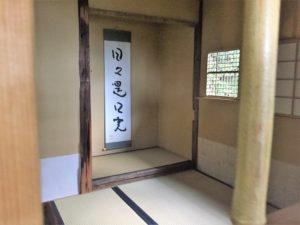江之浦測候所 雨 ブログ 茶屋「雨聴天」と石造鳥居2