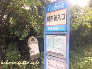 根府川駅から江之浦測候所まで徒歩3