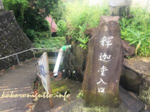 根府川駅から江之浦測候所まで徒歩2
